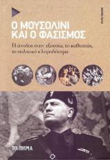 Ο Μουσολίνι και ο Φασισμός