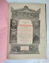 """Εκκλησιαστικά Βιβλία """"Μηνιαίον"""" Δεκεμβρίου, Ιουνίου, Φεβρουαρίου και Απριλίου 1905"""