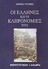 Οι Έλληνες και οι κληρονομιές τους