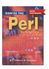 Οδηγός της Perl