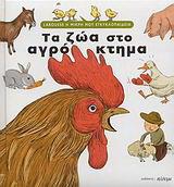 Τα ζώα στο αγρόκτημα