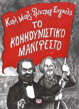 Το κουμμουνιστικό μανιφέστο