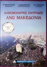 Αλησμόνητες πατρίδες Άνω Μακεδονία