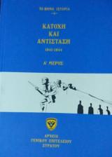 Κατοχή και αντίσταση 1941-1944