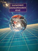 Παγκόσμιος Εγκυκλοπαιδικός Άτλας