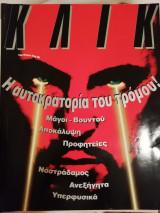 Κλικ τεύχος 96 4/1995