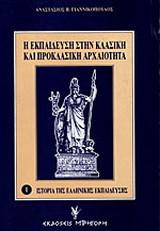 Η εκπαίδευση στην κλασική και προκλασική αρχαιότητα