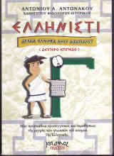 Ελληνιστί - Αρχαία Ελληνικά Άνευ Διδασκάλου - Δεύτερο Επίπεδο (Γ' Τόμος)