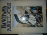 Πανόραμα Ελληνικής Επανάστασης