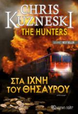 The hunters - Στα ίχνη του θυσαυρού