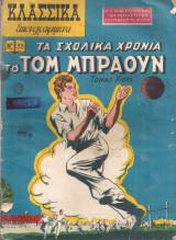 Κλασσικά εικονογραφημένα #35 - Τα σχολικά χρόνια του Τομ Μπράουν