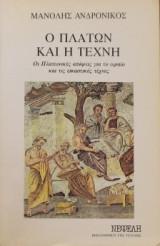 Ο Πλάτων και η Τέχνη