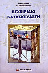 Εγχειρίδιο Κατασκευαστή