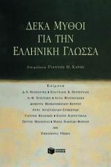 Δέκα μύθοι για την ελληνική γλώσσα