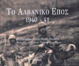 Το αλβανικό έπος 1940-41