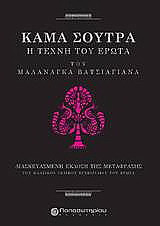 Kama Sutra, Η τέχνη του έρωτα