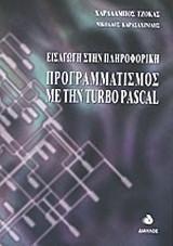 Εισαγωγή στην πληροφορική προγραμματισμός με την Turbo Pascal