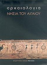 Αρχαιολογία: Νησιά του Αιγαίου
