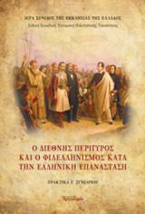 Ο διεθνής περίγυρος και ο φιλελληνισμός κατά την ελληνική επανάσταση