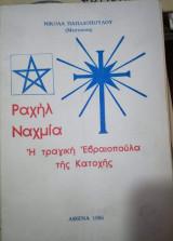 Ραχήλ Ναχμια, η τραγική Εβραιοπουλα της Κατοχής