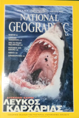 National Geographic Απρίλιος 2000