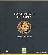Ελληνική Ιστορία: κλασικοί χρόνοι