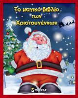 Το μαγικό βιβλίο των Χριστουγέννων