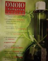 Ομοιοπαθητική Ιατρική Τεύχος 72