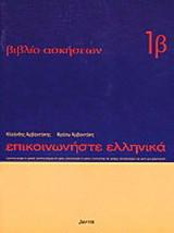 Επικοινωνήστε ελληνικά 1β