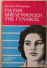 Για την απελευθέρωση της γυναίκας