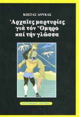 Αρχαίες μαρτυρίες για τον Όμηρο και τη γλώσσα