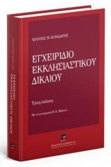 Εγχειρίδιο Εκκλησιαστικού Δικαίου - Γ' έκδοση