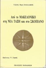 Από το μακεδονικό στη νέα τάξη και το σκοπιανό