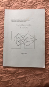 Αλγοριθμική Επιχειρησιακή Έρευνα (σημειώσεις του μαθήματος)